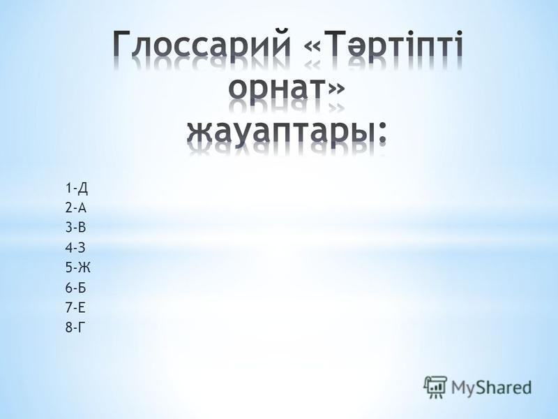 1-Д 2-А 3-В 4-З 5-Ж 6-Б 7-Е 8-Г