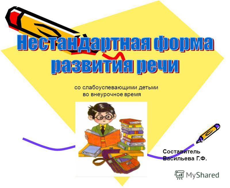 Составитель Васильева Г.Ф. со слабоуспевающими детьми во внеурочное время