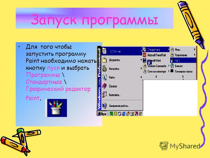 Запуск программы Для того чтобы запустить программу Paint необходимо нажать кнопку пуск и выбрать Программы \ Стандартные \ Графический редактор Paint.