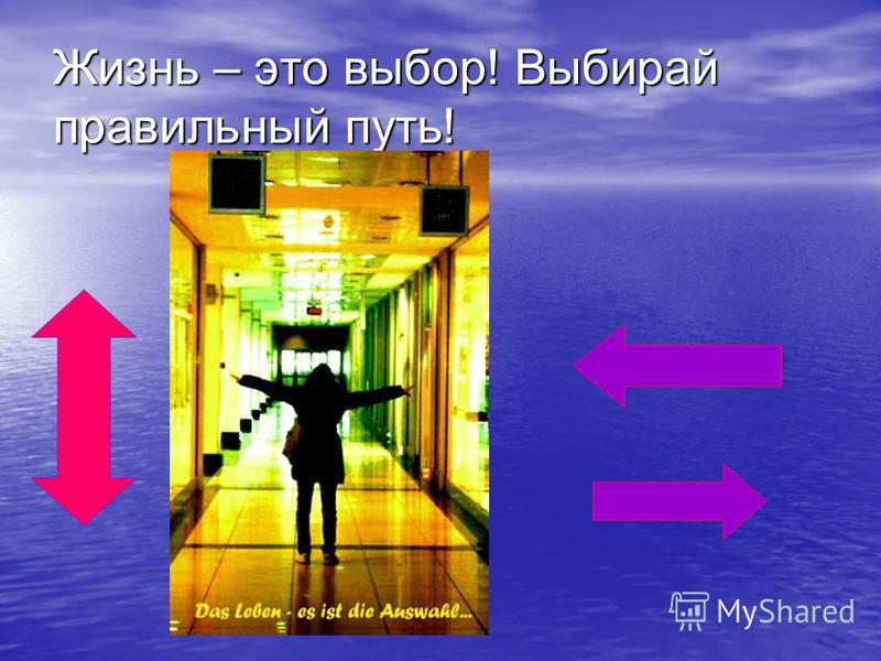 Жизнь – это выбор! Выбирай правильный путь!