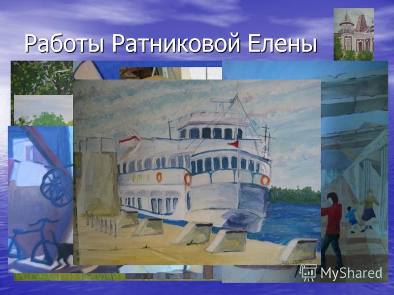 Работы Ратниковой Елены