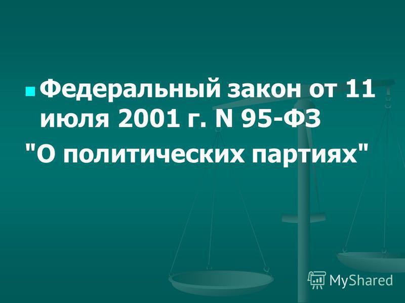 Федеральный закон от 11 июля 2001 г. N 95-ФЗ О политических партиях