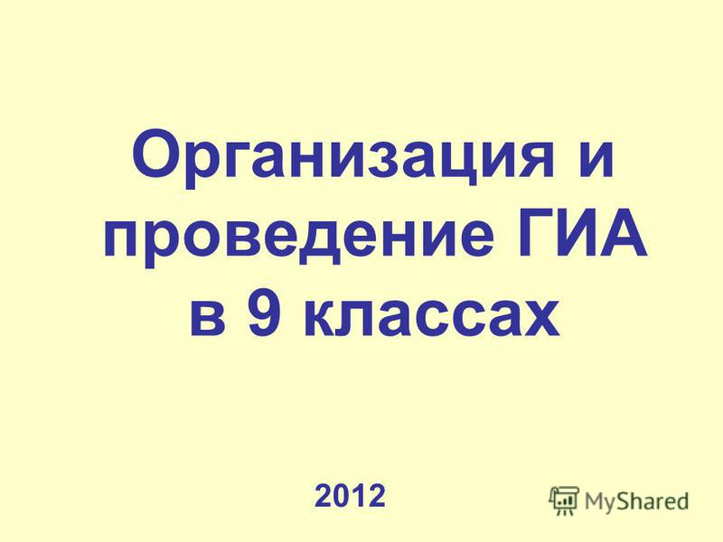 Организация и проведение ГИА в 9 классах 2012