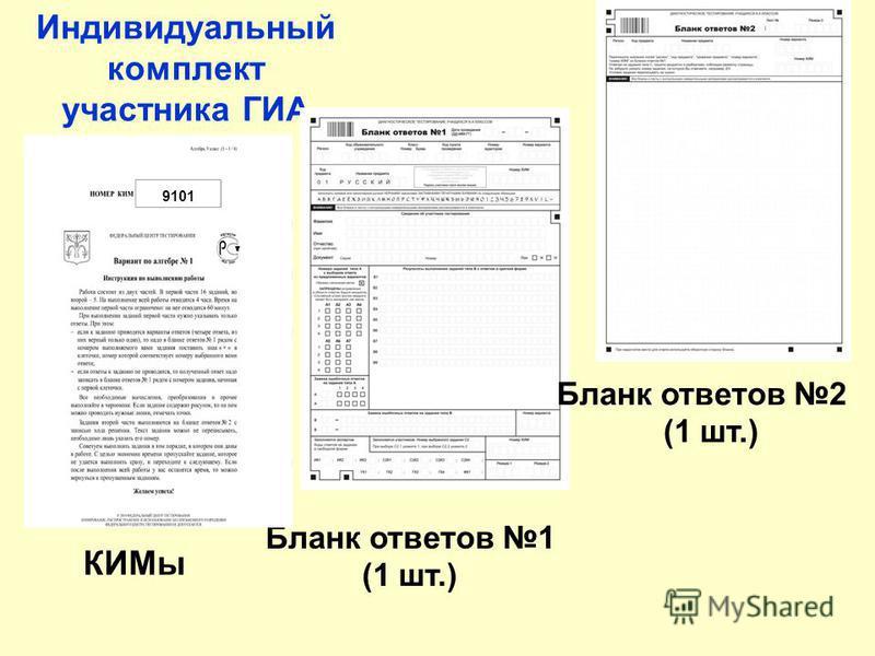 Индивидуальный комплект участника ГИА КИМы Бланк ответов 1 (1 шт.) 9101 Бланк ответов 2 (1 шт.)