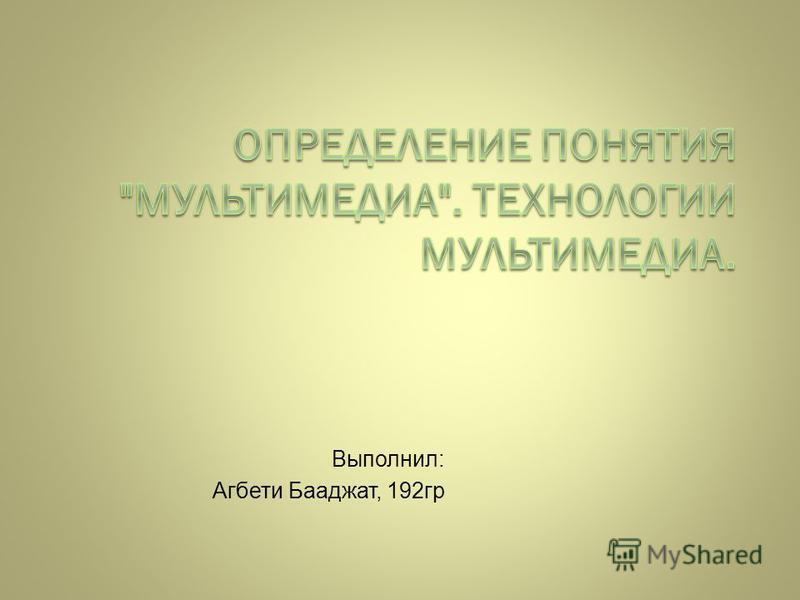 Выполнил: Агбети Бааджат, 192 гр
