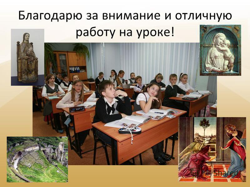 Благодарю за внимание и отличную работу на уроке!