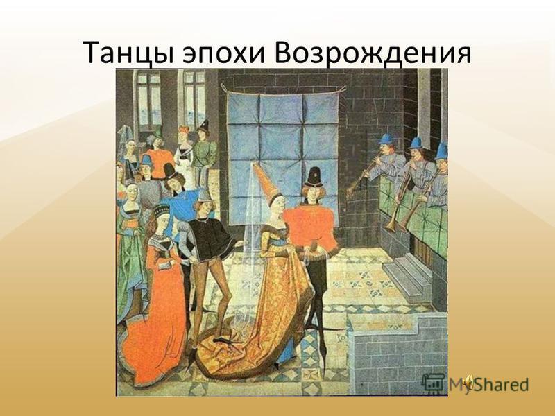 Танцы эпохи Возрождения