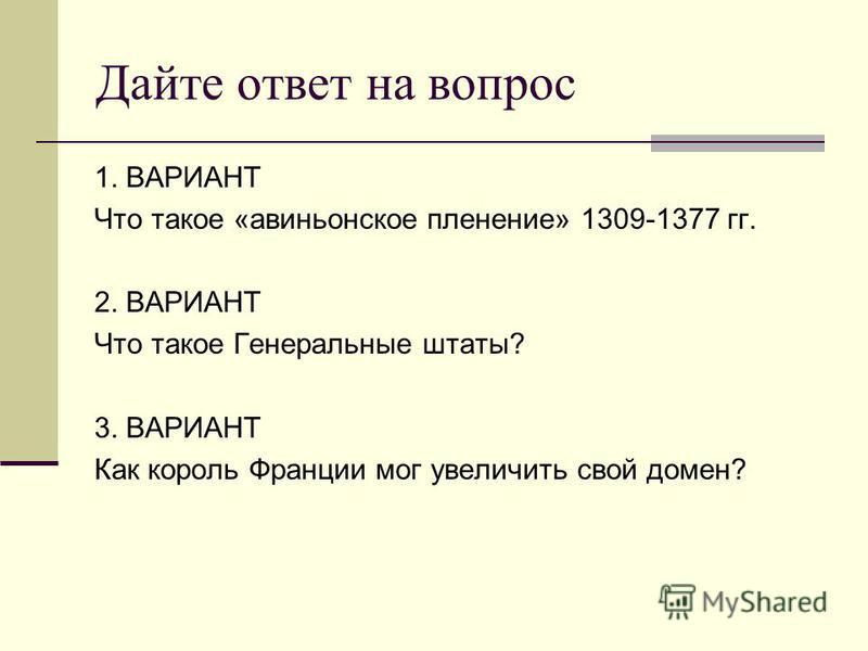 ВАРИАНТ Что такое Генеральные