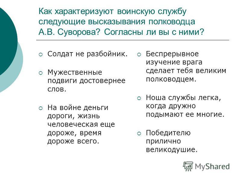 Как характеризуют воинскую службу следующие высказывания полководца А.В. Суворова? Согласны ли вы с ними? Солдат не разбойник. Мужественные подвиги достовернее слов. На войне деньги дороги, жизнь человеческая еще дороже, время дороже всего. Беспрерыв