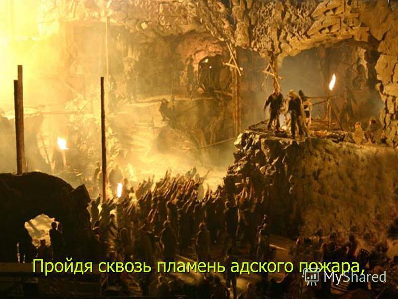 Пройдя сквозь пламень адского пожара,