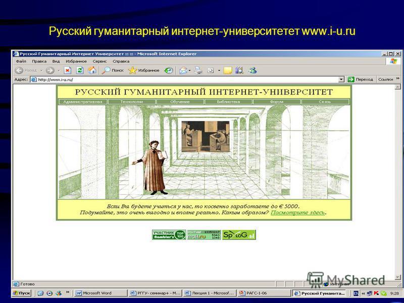 Русский гуманитарный интернет-университете www.i-u.ru