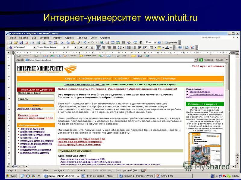 Интернет-университет www.intuit.ru