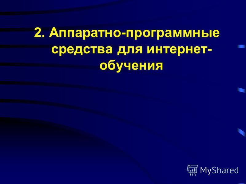 2. Аппаратно-программные средства для интернет- обучения