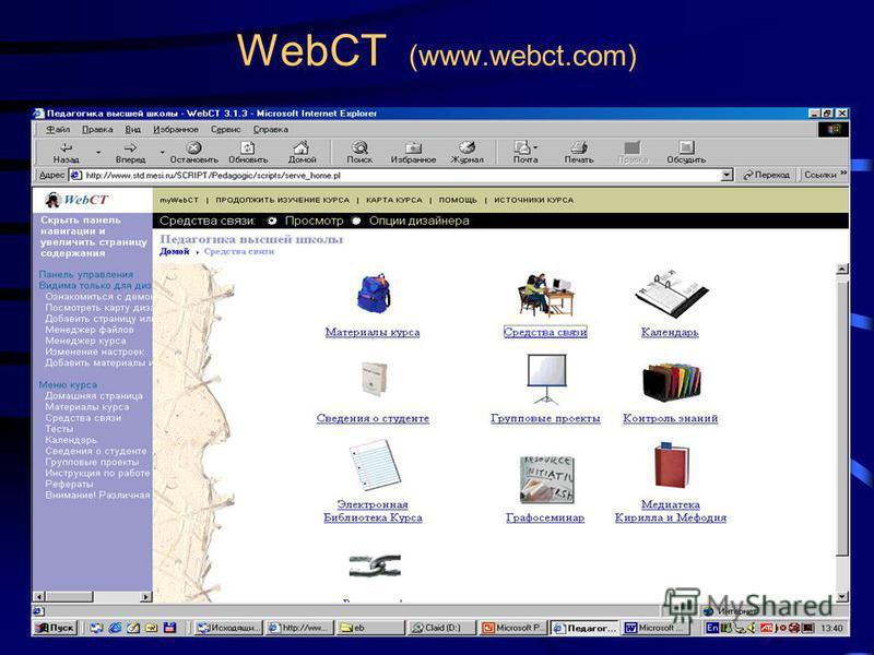 WebCT (www.webct.com)