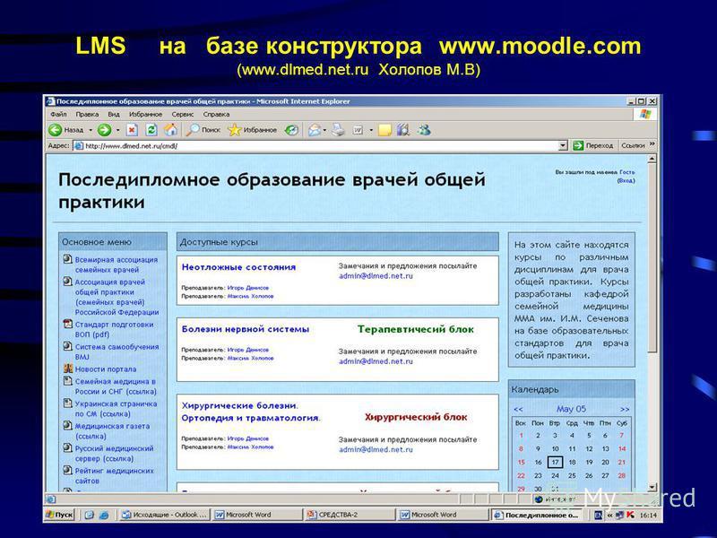 LMS на базе конструктора www.moodle.com (www.dlmed.net.ru Холопов М.В)