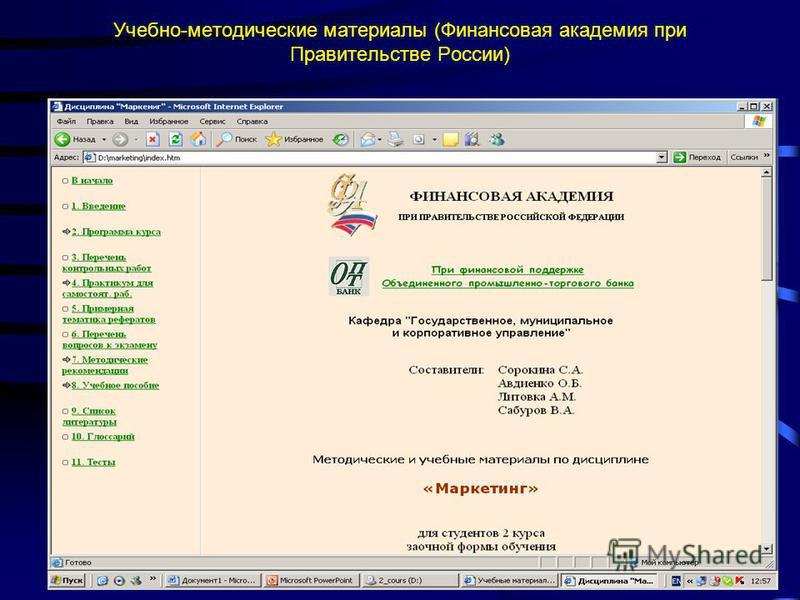 Учебно-методические материалы (Финансовая академия при Правительстве России)