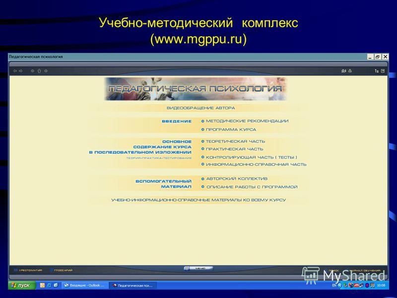 Учебно-методический комплекс (www.mgppu.ru)