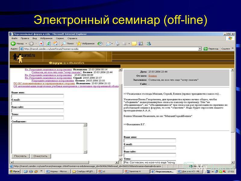 Электронный семинар (off-line)