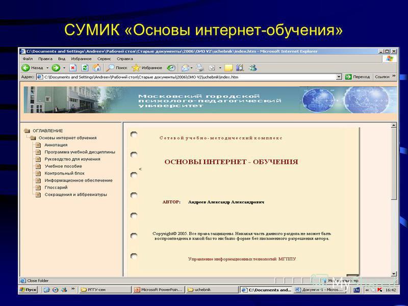 СУМИК «Основы интернет-обучения»