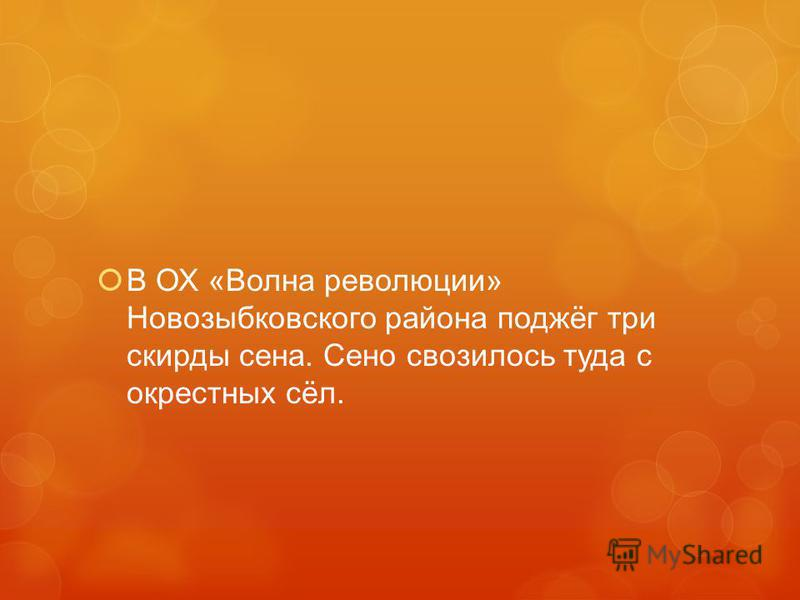 В ОХ «Волна революции» Новозыбковского района поджёг три скирды сена. Сено свозилось туда с окрестных сёл.