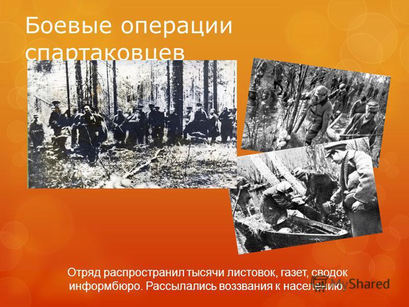 Боевые операции спартаковцев Отряд распространил тысячи листовок, газет, сводок информбюро. Рассылались воззвания к населению.