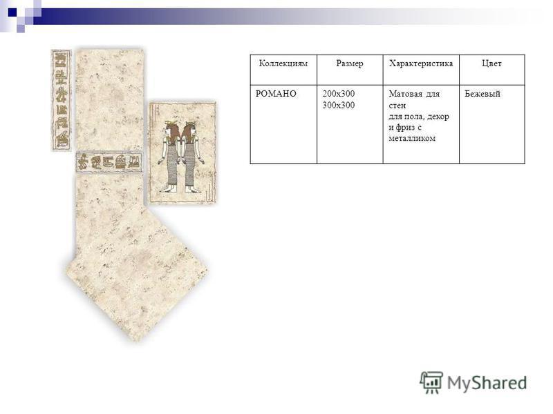 Коллекциям РазмерХарактеристика Цвет РОМАНО200 х 300 300 х 300 Матовая для стен для пола, декор и фриз с металликом Бежевый