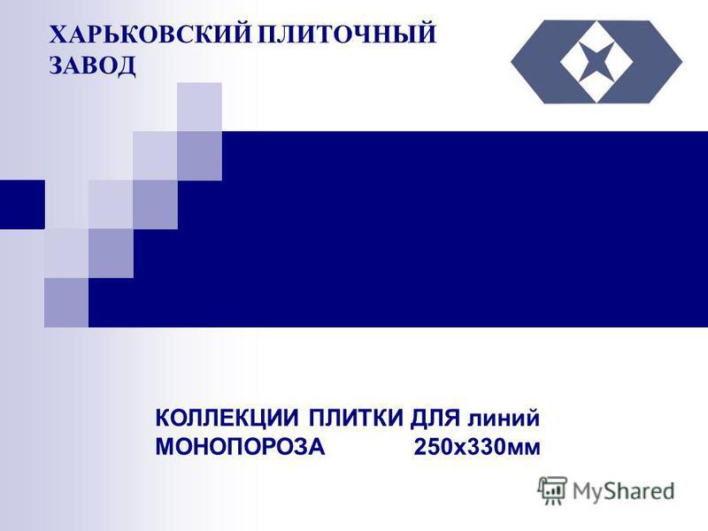 ХАРЬКОВСКИЙ ПЛИТОЧНЫЙ ЗАВОД КОЛЛЕКЦИИ ПЛИТКИ ДЛЯ линий МОНОПОРОЗА 250 х 330 мм