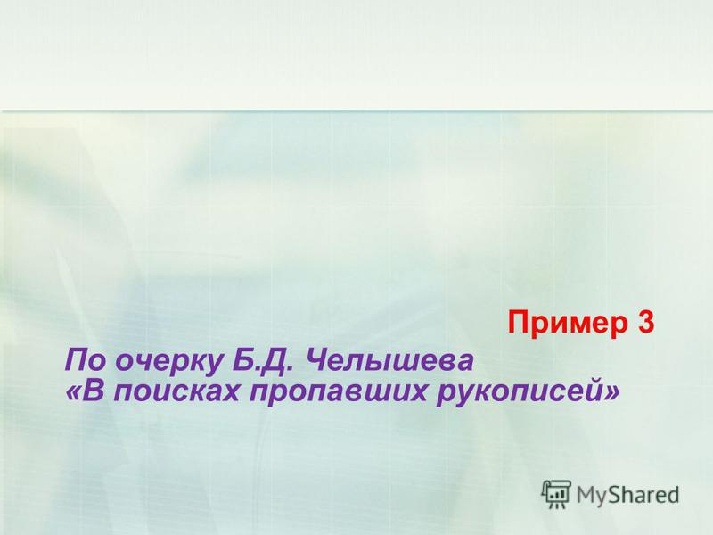 По очерку Б.Д. Челышева «В поисках пропавших рукописей» Пример 3