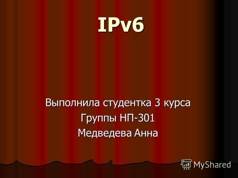 IPv6 Выполнила студентка 3 курса Группы НП-301 Медведева Анна