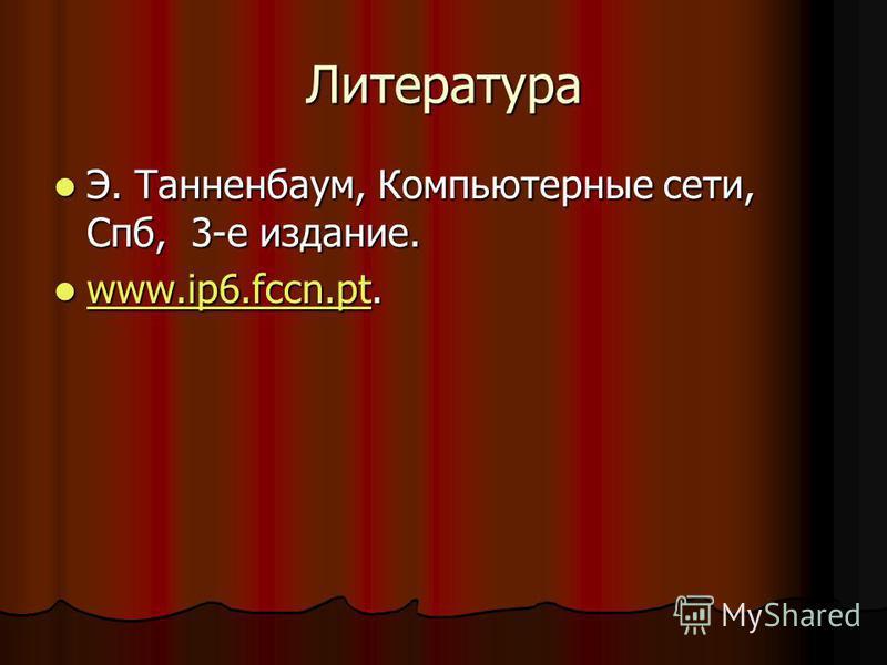 Литература Э. Танненбаум, Компьютерные сети, Спб, 3-е издание. Э. Танненбаум, Компьютерные сети, Спб, 3-е издание. www.ip6.fccn.pt. www.ip6.fccn.pt. www.ip6.fccn.pt