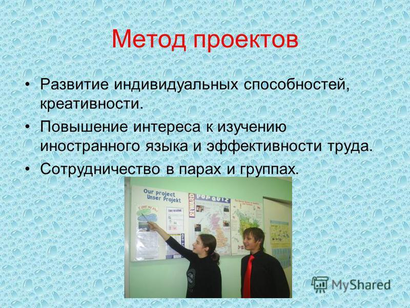 Метод проектов Развитие индивидуальных способностей, креативности. Повышение интереса к изучению иностранного языка и эффективности труда. Сотрудничество в парах и группах.