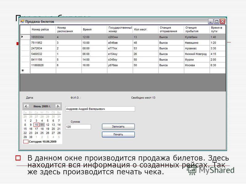 Продажа билетов В данном окне производится продажа билетов. Здесь находится вся информация о созданных рейсах. Так же здесь производится печать чека.