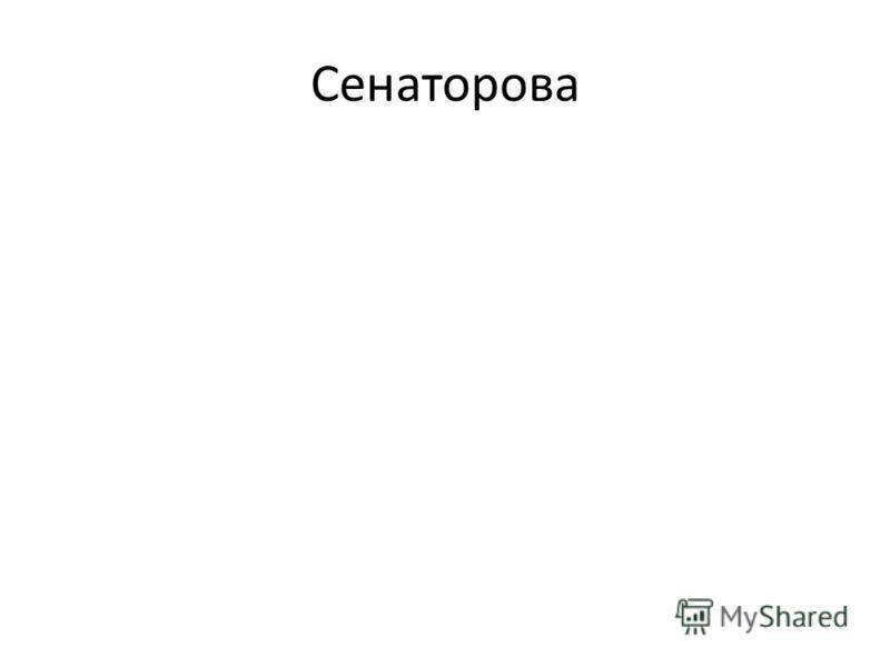 Сенаторова