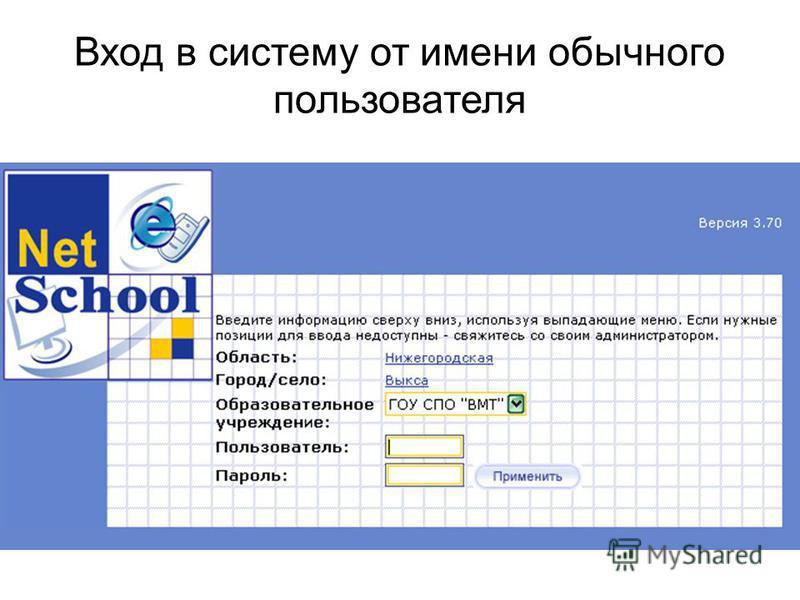 Вход в систему от имени обычного пользователя