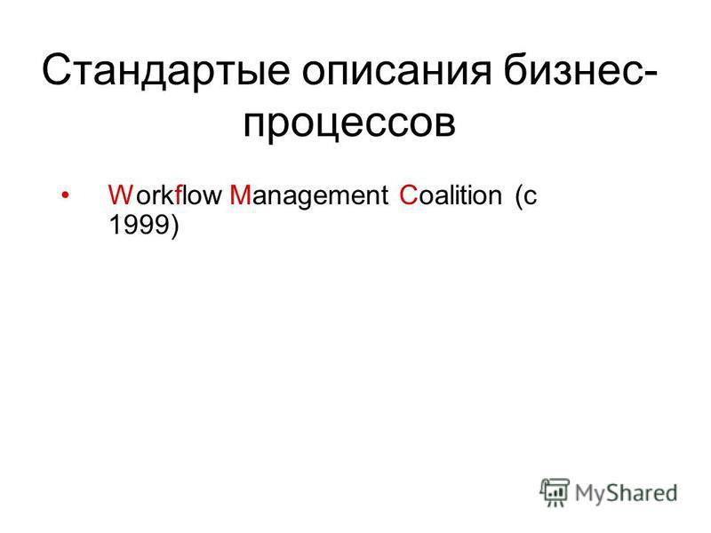 Стандартые описания бизнес- процессов Workflow Management Coalition (c 1999)