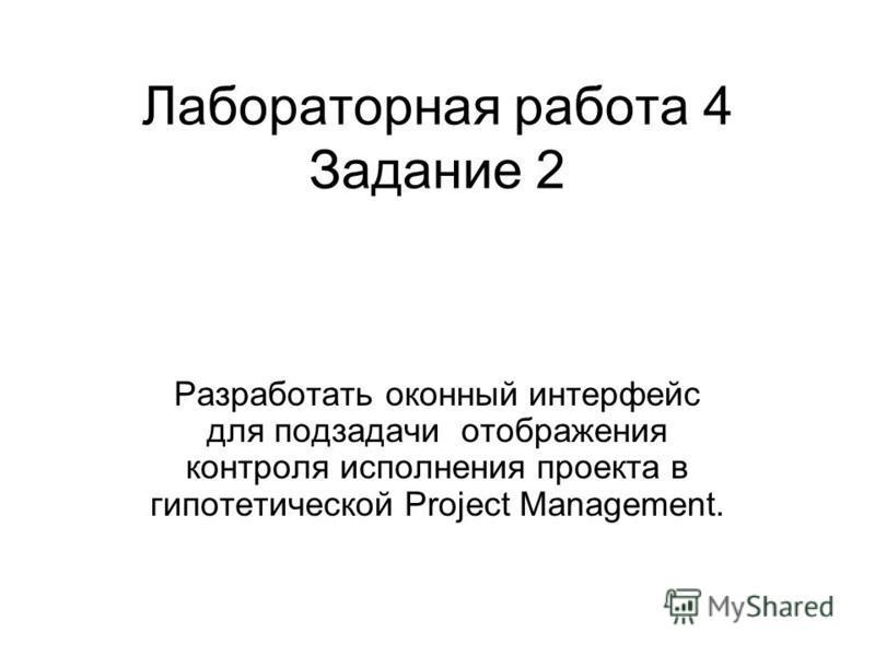 Лабораторная работа 4 Задание 2 Разработать оконный интерфейс для подзадачи отображения контроля исполнения проекта в гипотетической Project Management.