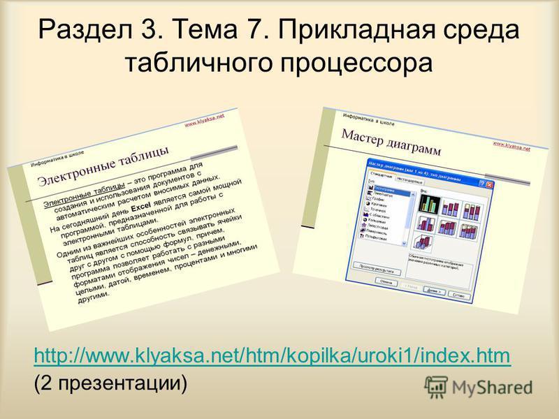 Раздел 3. Тема 7. Прикладная среда табличного процессора http://www.klyaksa.net/htm/kopilka/uroki1/index.htm (2 презентации)
