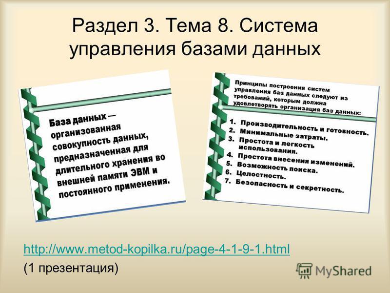 Раздел 3. Тема 8. Система управления базами данных http://www.metod-kopilka.ru/page-4-1-9-1. html (1 презентация)