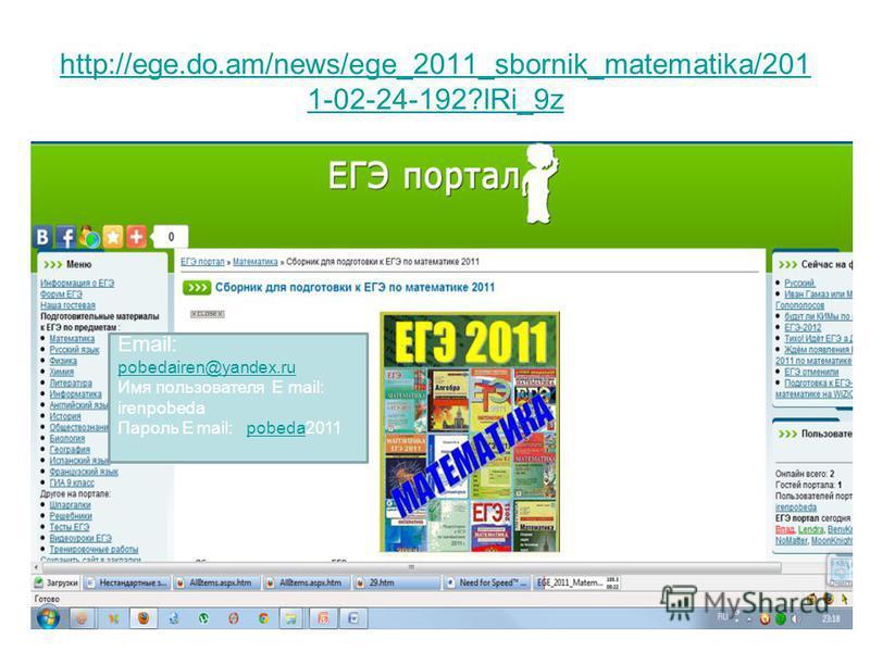 http://ege.do.am/news/ege_2011_sbornik_matematika/201 1-02-24-192?lRi_9z Email: pobedairen@yandex.ru pobedairen@yandex.ru Имя пользователя E mail: irenpobeda Пароль E mail: pobeda2011pobeda