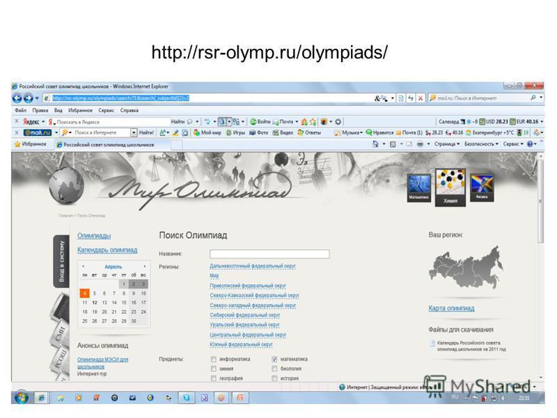 http://rsr-olymp.ru/olympiads/
