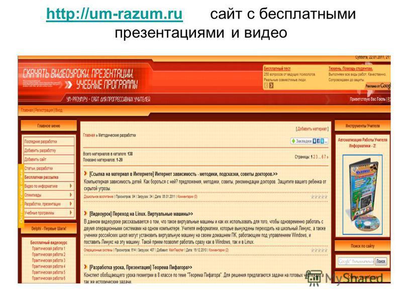 http://um-razum.ruhttp://um-razum.ru сайт с бесплатными презентациями и видео