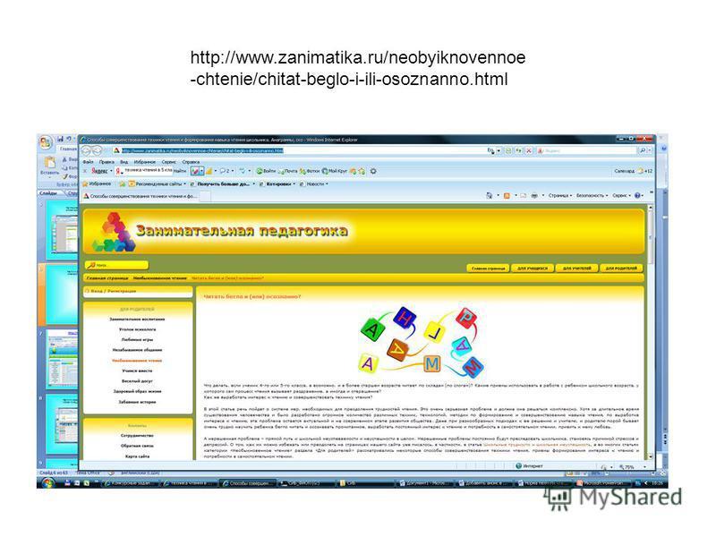 http://www.zanimatika.ru/neobyiknovennoe -chtenie/chitat-beglo-i-ili-osoznanno.html