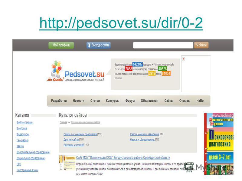 http://pedsovet.su/dir/0-2