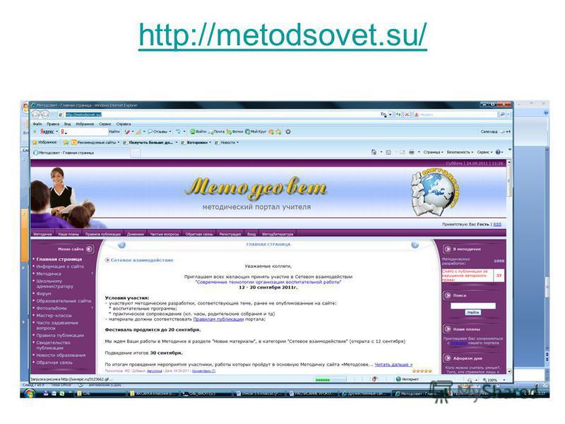 http://metodsovet.su/