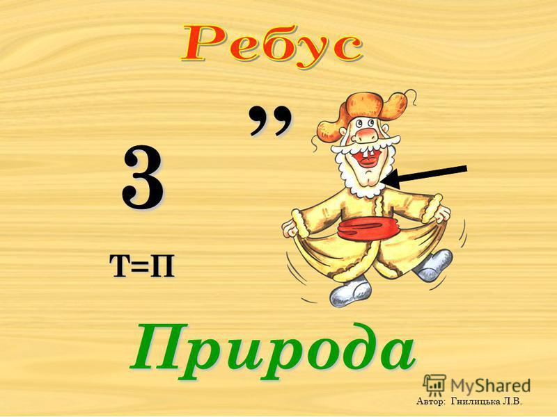 3Т=П,,Природа