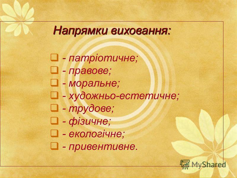 Напрямки виховання: - патріотичне; - правове; - моральне; - художньо-естетичне; - трудове; - фізичне; - екологічне; - привентивне.