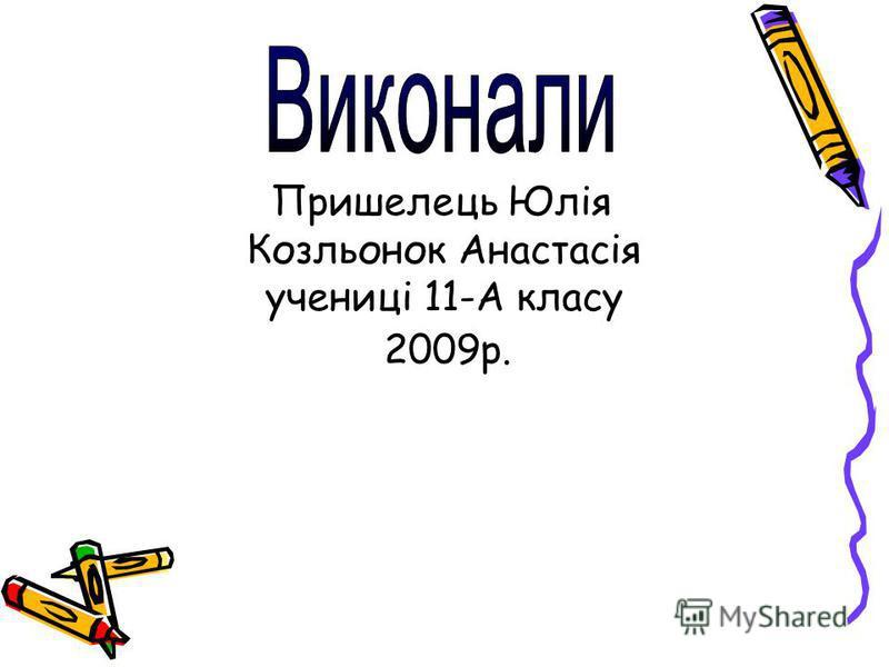 Пришелець Юлія Козльонок Анастасія учениці 11-А класу 2009р.