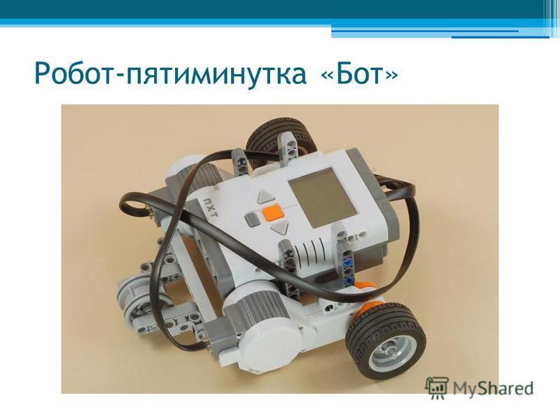 Робот-пятиминутка «Бот»