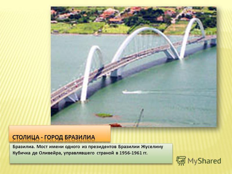 Бразилиа. Мост имени одного из президентов Бразилии Жуселину Кубичка де Оливейра, управлявшего страной в 1956-1961 гг.