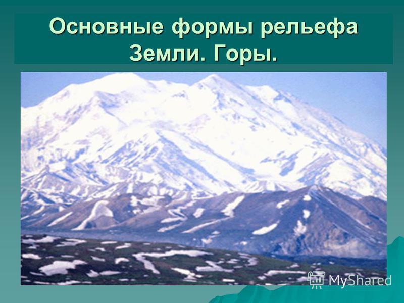 Основные формы рельефа Земли. Горы.
